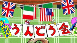 20121006__百壱運動会